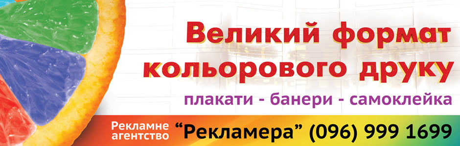 Наружная реклама и полиграфия интернет яндекс.директ выгодно